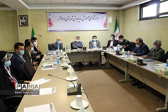 شورای آموزش و پرورش اسلامشهر