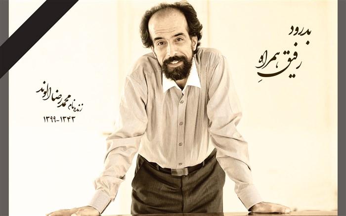 محمدرضا الوند