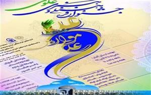 کسب 2 رتبه کشوری در جشنواره علوی توسط فرهنگیان آموزش و پرورش  پیشوا