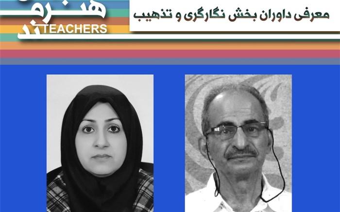 آموزش و پرورش فارس