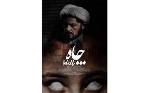 «چاه» با بازی رحیم نوروزی در ژانر وحشت آماده نمایش شد