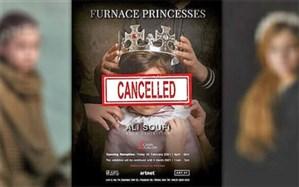 نمایشگاه پرنسسهای کوره؛نقض آشکار حقوق کودکان