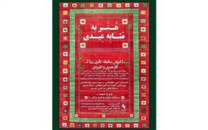 روز فروش نوروزی صنایعدستی در گالری زرنا