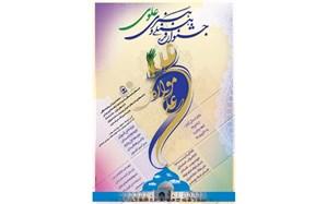 افتخارآفرینی دانش آموزن استان زنجان در جشنواره کشوری فرهنگی و هنری علوی