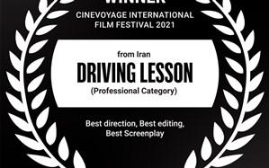 درخشش فیلم کوتاه «کلاس رانندگی» در جشنواره جهانی هند