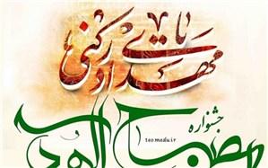 مرحله چهارم جشنواره استانی مصباح الهدی با پویش بزرگ عشق یعنی انتظار