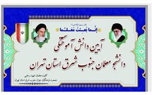آیین دانش آموختگی دانشجو، معلمان جنوب شرق استان تهران در  ورامین