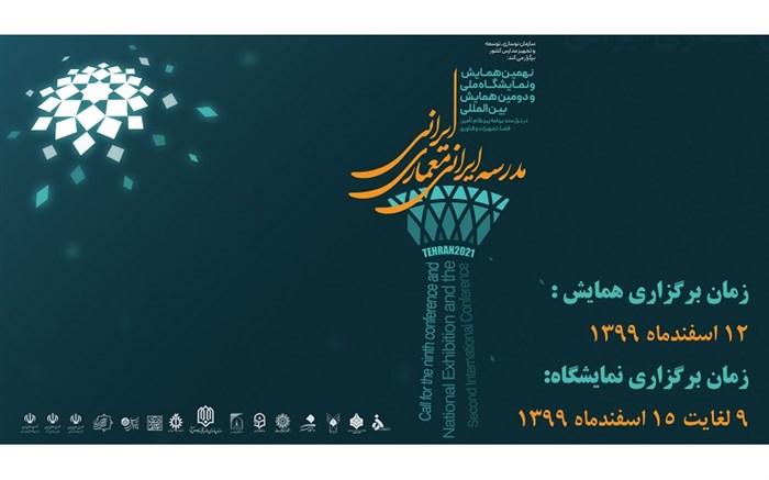 نهمین دوره همایش مدرسه ایرانی _ معماری ایرانی در مدرسه دارالفنون برگزار میشود