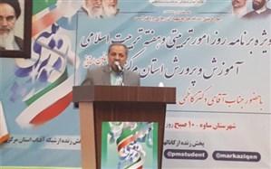 برگزاری برنامه روز امور تربیتی آموزش و پرورش استان مرکزی با حضور معاون پرورشی آموزش و پرورش