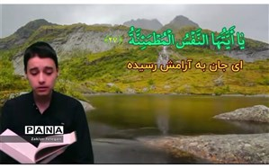 برگزاری محفل مجازی انس با قرآن کریم به مناسبت گرامیداشت هفته تربیت اسلامی