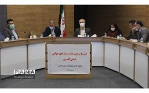 برگزاری جلسه ستاد امور جوانان استان گلستان با عنوان آسیبهای اجتماعی
