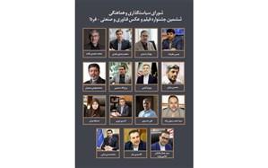 انتصاب اعضای شورای سیاستگذاری و هماهنگی ششمین جشنواره ملی فیلم و عکس فناوری و صنعتی