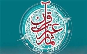 برگزاری مرحله دوم، سی و نهمین دوره مسابقات استانی قرآن، عترت و نماز