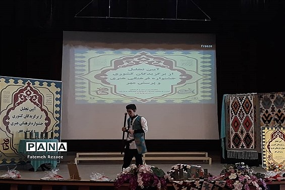 آیین تجلیل از برگزیدگان کشوری جشنواره فرهنگی هنری و پرسش مهر