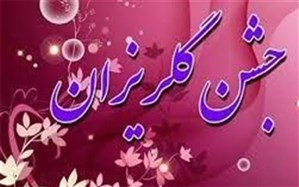برگزاری جشن گلریزان برای آزادی زندانیان جرائم غیر عمد در اسلامشهر
