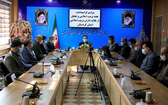 آیین گرامیداشت هفته تربیت اسلامی و تجلیل از فعالان حوزه پرورشی استان کردستان