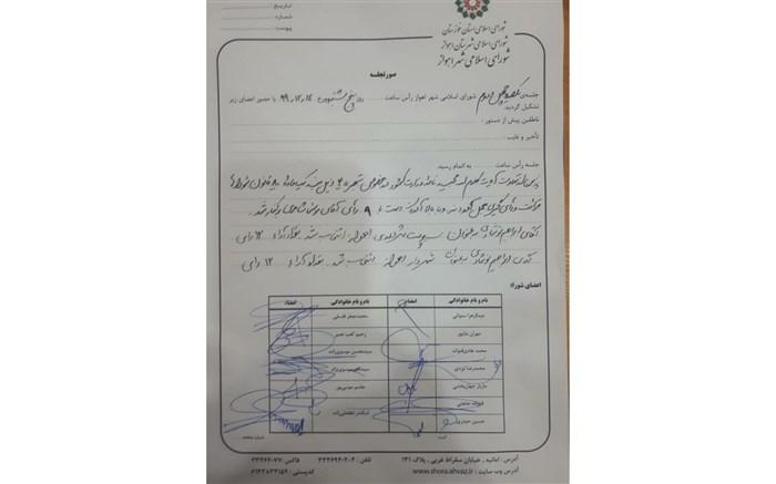 انتخاب سرپرست شهرداری  اهواز