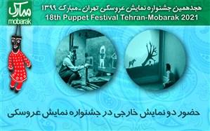 حضور دو نمایش خارجی در جشنواره نمایش عروسکی