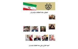 رییس، دبیر و رؤسای کمیتههای ستاد انتخابات مازندران منصوب شدند