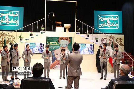 آیین افتتاحیه طرح هفته نمایش و سرود در مدارس
