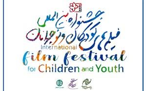 توزیع تبلت برای دانشآموزان کمبرخوردار اصفهان از محل صرفهجویی جشنواره فیلم کودک