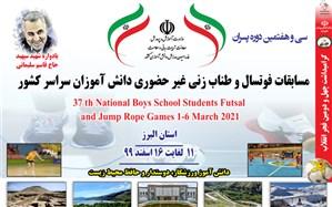 آیین اختتامیه مسابقات ورزشی دانشآموزی سراسرکشور در البرز برگزار شد