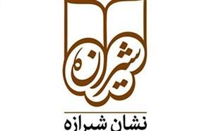 برگزیدگان نشان شیرازه معرفی شدند