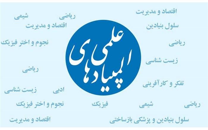 آغاز رقابت بیش از 800 شرکت کننده مرحله اول المپیادهای علمی سال تحصیلی ۴۰۰-۱۳۹۹ استان زنجان