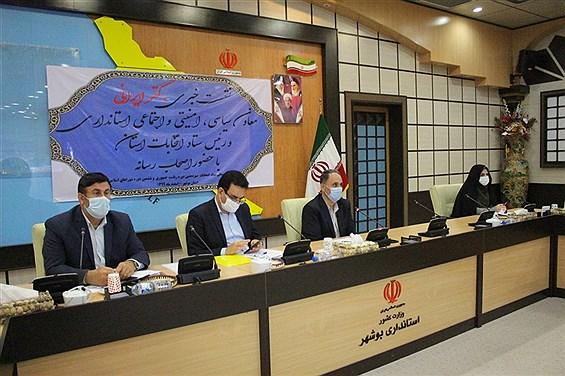 نشست خبری معاون سیاسی، امنیتی اجتماعی استانداری بوشهر