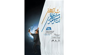 پوستر جشنواره سراسری تئاتر مهر کاشان رونمایی شد