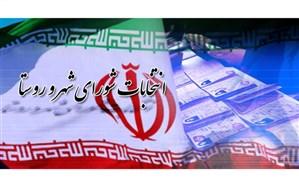 آغاز ثبت نام از داوطلبان انتخابات شوراهای شیراز