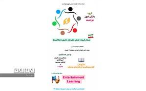 اجرای طرح «دانش آموز توانمند» با محوریت آموزش تفریحی، در شرایط کرونا، به موقع و اثر گذار است