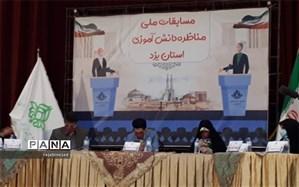 مرحله نهایی مسابقات ملی مناظره دانش آموزی استان یزد برگزارشد