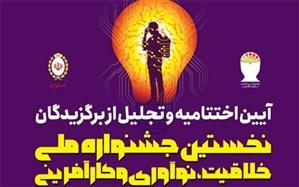 مراسم اختتامیه نخستین جشنواره ملی خلاقیت، نوآوری و کارآفرینی 24 اسفند ماه برگزار می شود