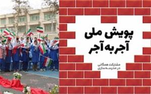 حضور پرشور و فعال مجموعه آموزش و پرورش اسلامشهر در پویش ملی آجر به آجر