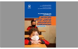 «خود اتکایی دانشآموزان در دوران شیوع بیماری کووید 19» ترجمه شد