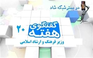 برگزاری بیستمین برنامه گفت وگوی هفته با حضور وزیر فرهنگ و ارشاد اسلامی