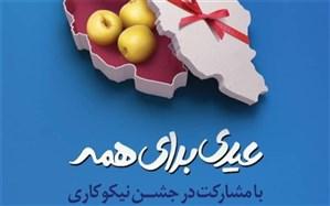جشن نیکوکاری با شعار«عیدی برای همه» در البرز برگزار شد