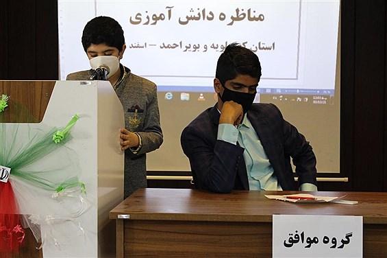 برگزاری مرحله نهایی مناظره دانش آموزی پسران استان کهگیلویه و بویراحمد