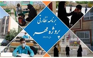 کسب رتبه بسیار خوب اداره کل  آموزش و پرورش اردبیل در اجرای پروژه مهر سال تحصیلی 1399-1400
