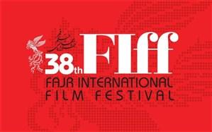 ۳۱۲ فیلم ایرانی متقاضی حضور در سیوهشتمین جشنواره جهانی فجر