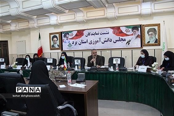 برگزاری سومین نشست مجلس دانشآموزی استان یزد