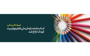 اساسنامه سازمان ملی تعلیم و تربیت کودک توسط رئیس جمهور ابلاغ شد