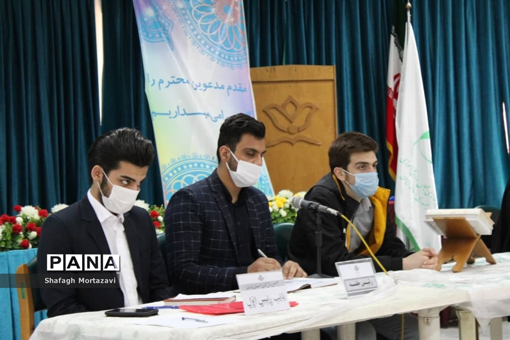 نشست هیات رئیسه و کمیتههای مجلس دانشآموزی مازندران