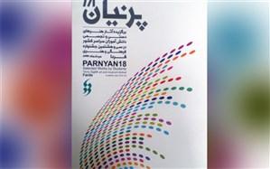کتاب پرنیان 18 آثار برگزیده هنرهای دستی و تجسمی دانشآموزان کشور منتشر شد