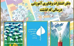 دفتر انتشارات سازمان پژوهش و برنامه ریزی آموزشی در سالی که گذشت
