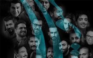 همخوانی چهل خواننده سرشناس ایرانی در اثری برای ایران+فیلم