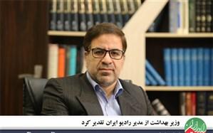 وزیر بهداشت از مدیر رادیو ایران تقدیر کرد