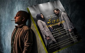 پوستر فیلم سینمایی «زیر نور کم» رونمایی شد