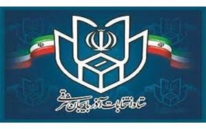 آخرین روند ثبت نام کاندیداهای میان دورهای مجلس و شوراهای اسلامی روستا